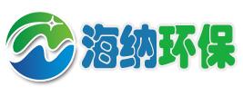 深圳海纳环保科技公司发展历程