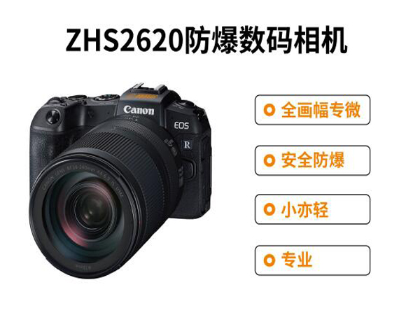 ZHS2620全画幅防爆相机和半画幅防爆照相机的区别