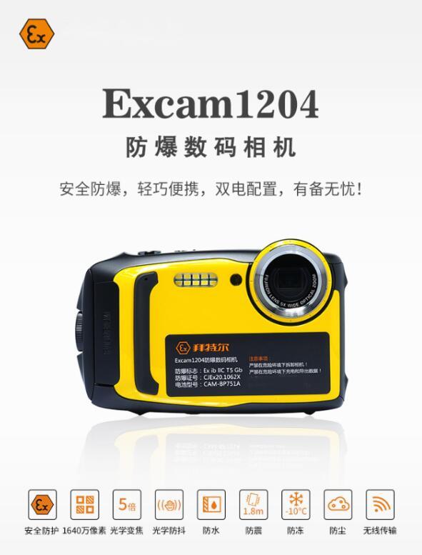 喜报喜报拜特尔防爆相机Excam1204优惠来了(新品)